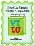 Καρτέλες δίψηφων για την Α΄ δημοτικού ασπρόμαυρο (http://blogs.sch.gr/goma/) (http://blogs.sch.gr/epapadi)