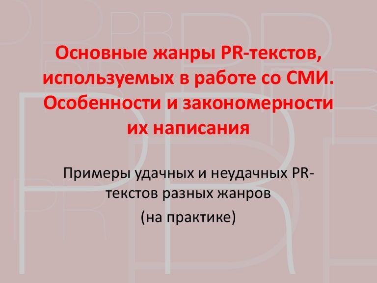 Основные жанры PR-текстов, используемых в работе со СМИ. Особенности и закономерности их написания