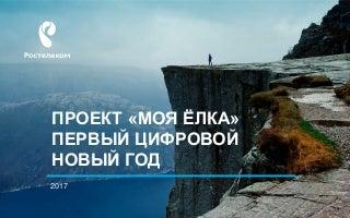 Елисеев, Ростелеком