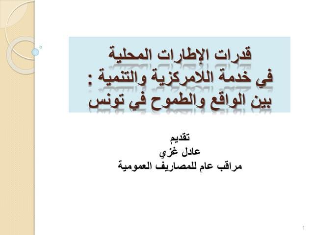 قدرات الإطارات المحلية في خدمة اللامركزية والتنمية : بين الواقع والطموح في تونس