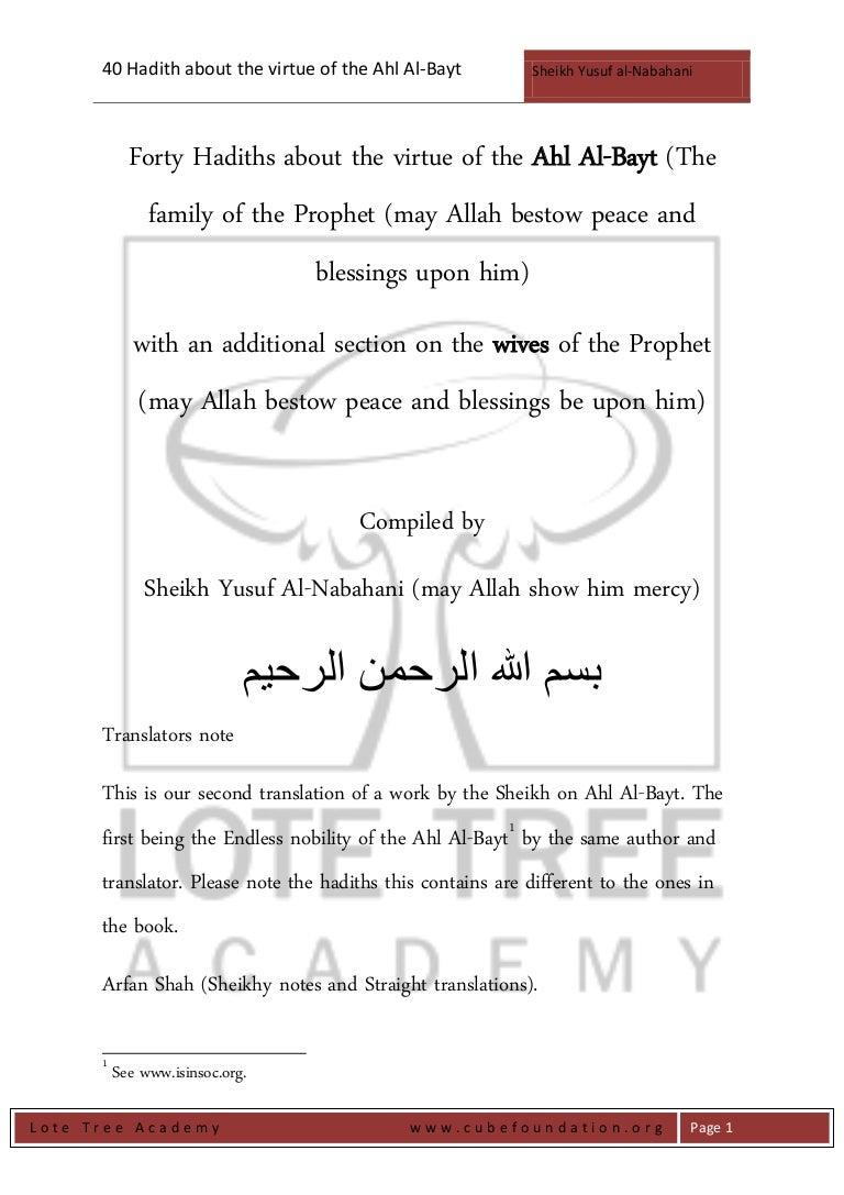 Maula Ali Shrine Wallpaper: 40 Hadith On The Virtue Of Ahl Al-Bayt