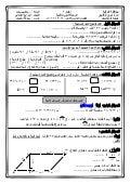اختبار رياضيات ص4 ت1 ـ 2014 ـ 2015 ـ الوحدة الأولي والثانية
