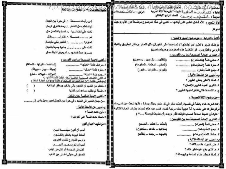 كتاب قواعد اللغة العربية للصف الاول متوسط 2019