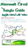 MS Excel bengali complete tutorial with image