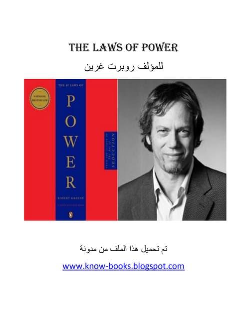 48 قانون للقوة