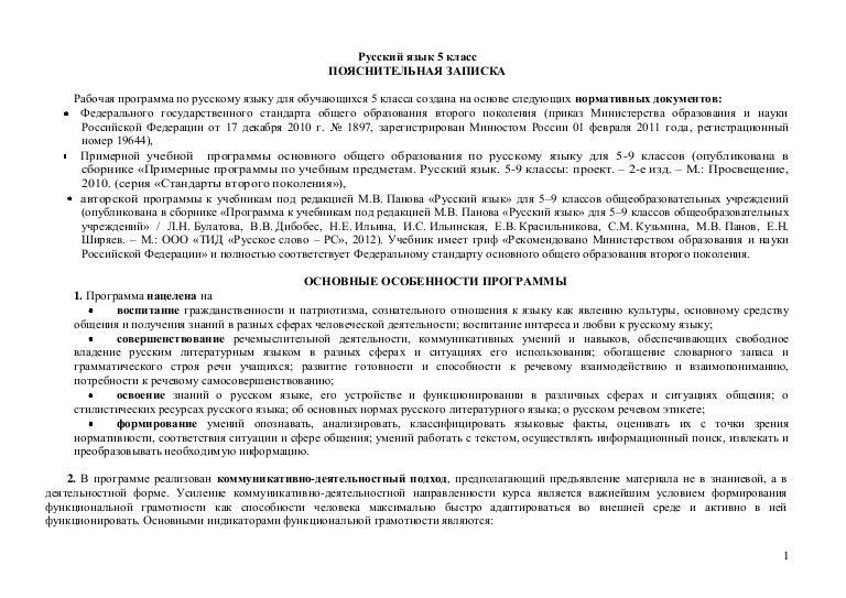 Скачать дидактический материалы шипицына г.м русский язык изложение и сочинение 5 класс