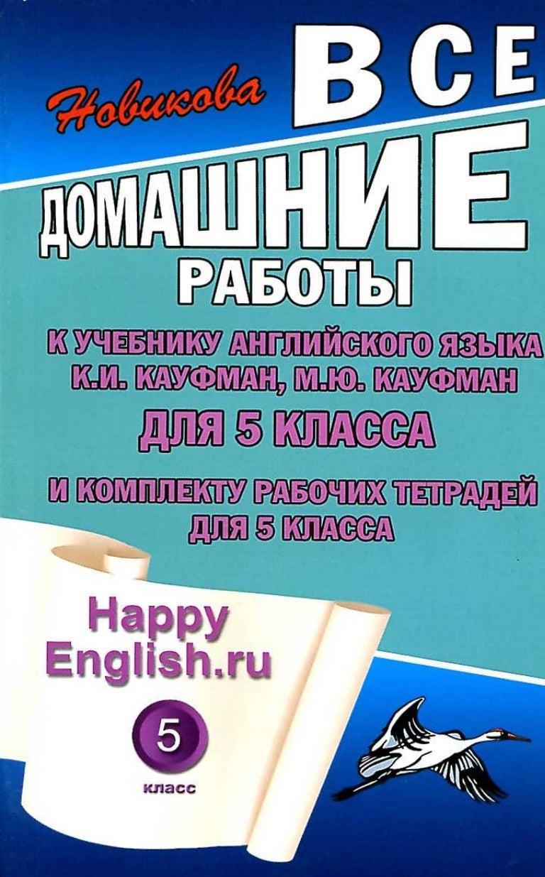 Гдз к учебнику хрусталевой по английскому языку класс