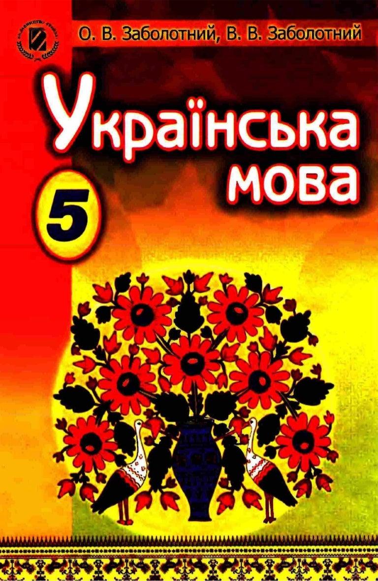 заболотний в.в мова класс 5 гдз украинская о.в