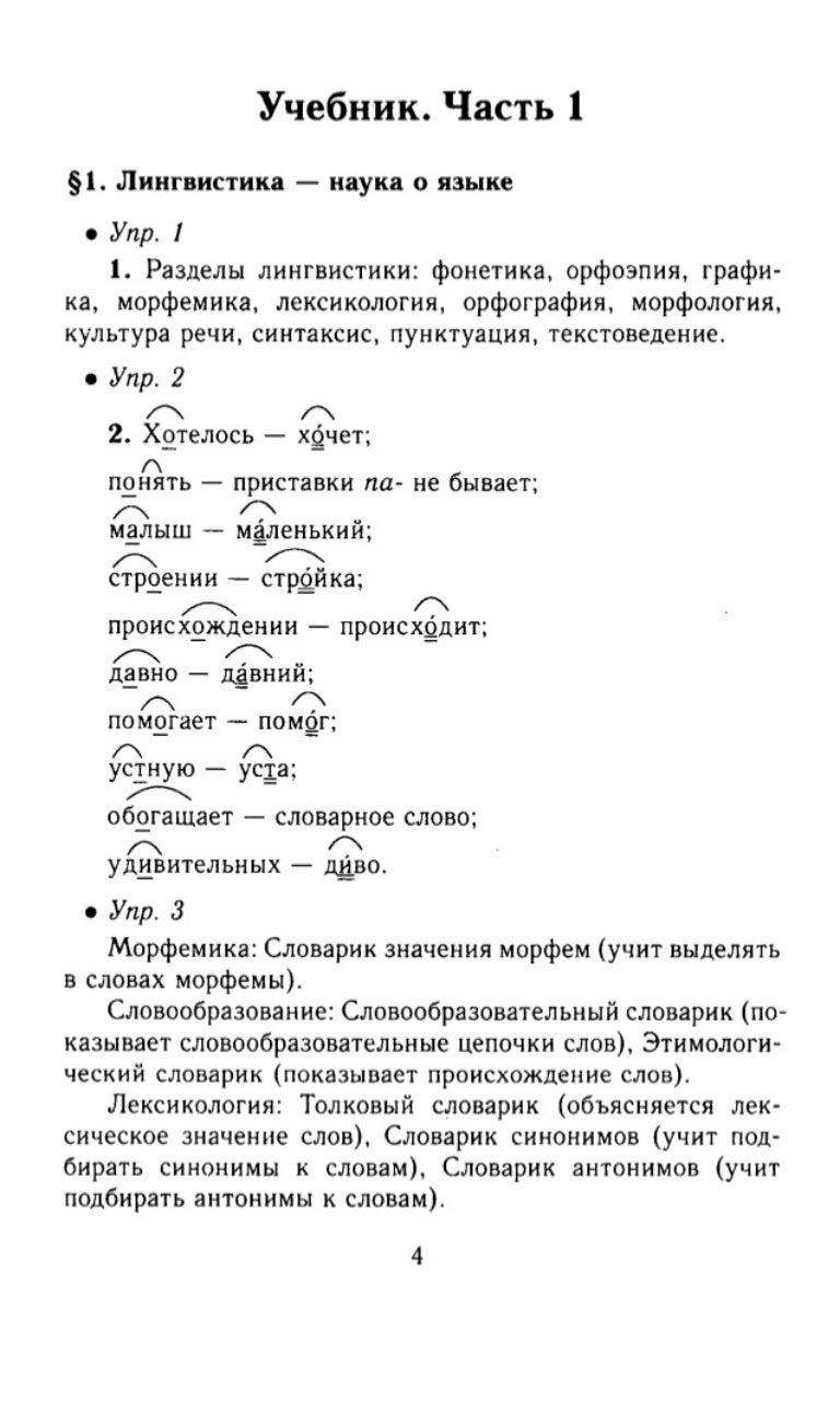 Отвязаться фонетический разбор