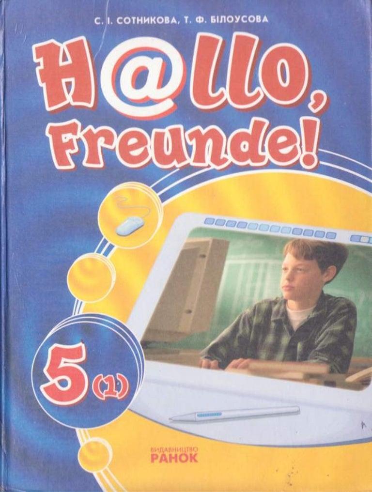 решебник немецкого языка 5 класс светлана сотникова
