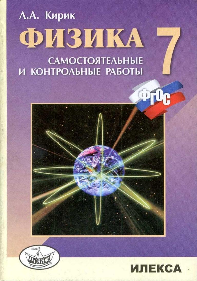 Решебник по сборнику задач по физике л.а.кирик