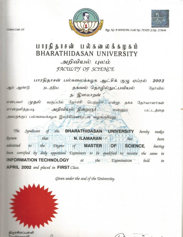 Bharathidasan university website