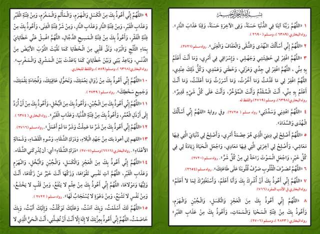 جوامع من أدعية النبي صلى الله عليه وسلم وتعوذاته
