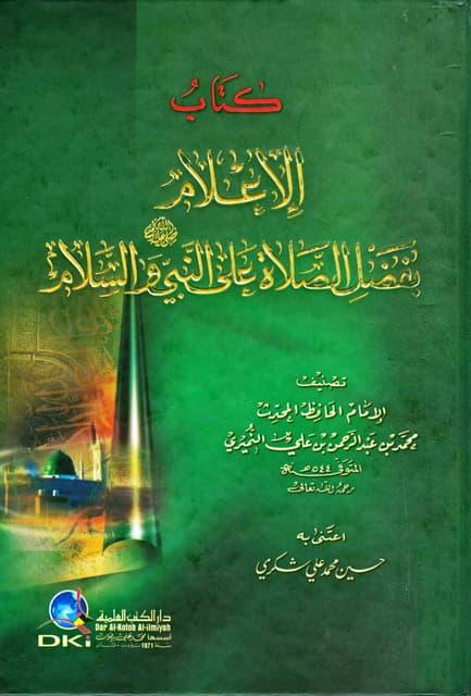 الإعلام بفضل الصلاة على النبي صلى الله عليه وسلم والسلام