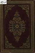 القرآن الكريم بخط نوري عثمان المعروف بـ (قايش زاده)