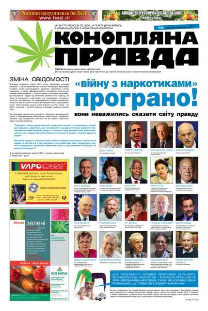 Konopravda-ПРАВДА-8