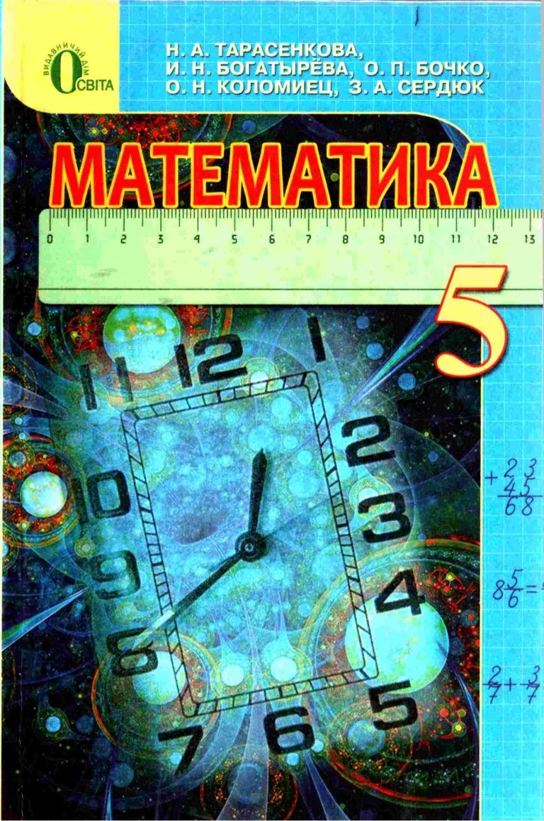гдз 5 класс математика тарасенкова богатырева бочко коломиец сердюк