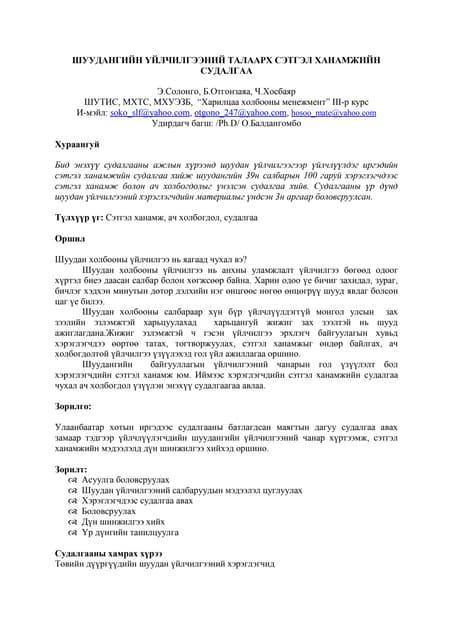 Э.Солонго Б.Отгонзаяа Ч.Хосбаяр - ШУУДАНГИЙН ҮЙЛЧИЛГЭЭНИЙ ТАЛААРХ СЭТГЭЛ ХАНАМЖИЙН СУДАЛГАА