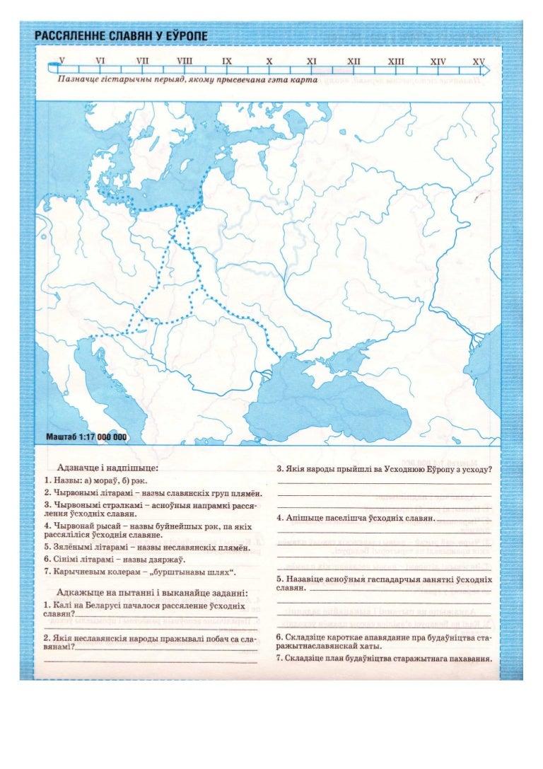 решебник по контурной карте 8 класс по истории беларуси