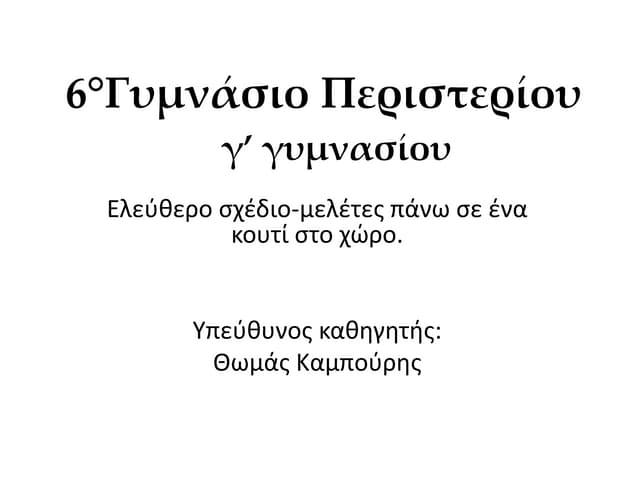 6°γυμνάσιο περιστερίου-γ' γυμνασίου