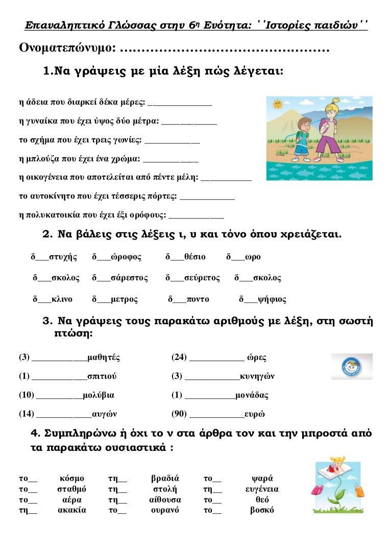 Γλώσσα Δ΄ Eπαναληπτικό στην 6η Ενότητα  ΄΄Ιστορίες παιδιών΄΄ c613f3f3dd7