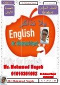 بنك أسئلة اللغة الإنجليزية للصف السادس الابتدائى - الترم الأول 2018 - time for english
