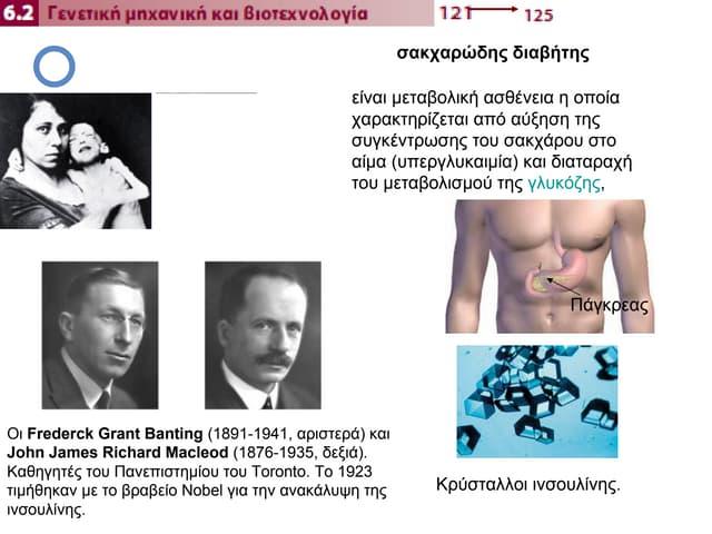 6.2. γενετική μηχανική & βιοτεχνολογία