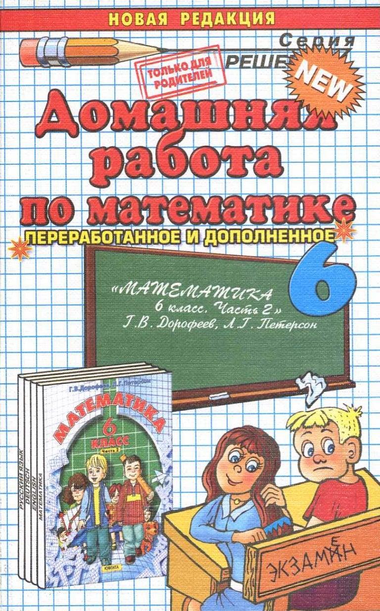 Решебники По Математике За 6 Класс Издательство
