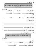نصوص مراجعة نهائية 6 ب ت 1