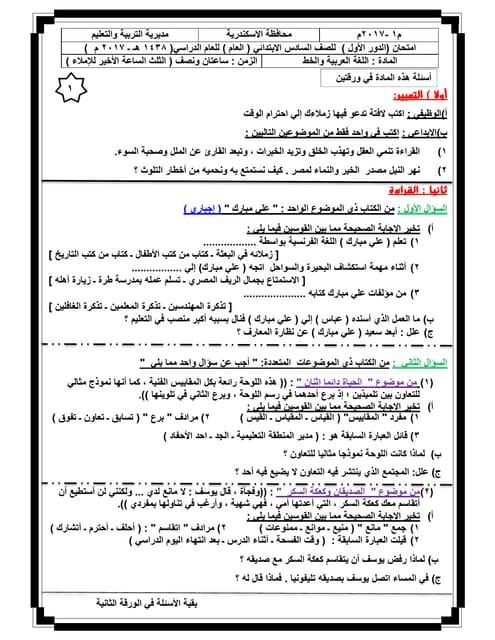 الاسكندرية ص6ت2 لغة عربية