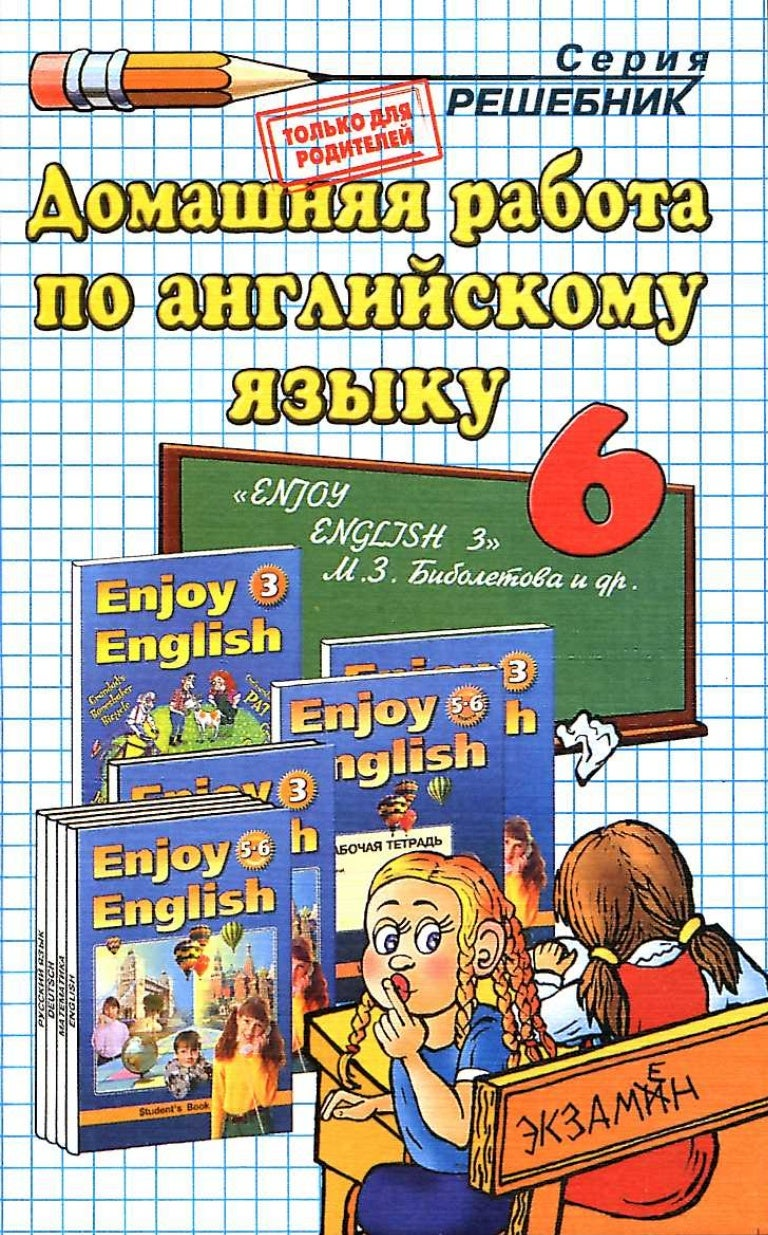 домашняя работа решебник 6 класс