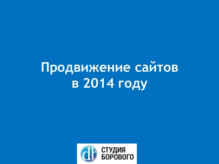 Продвижение сайтов с 2014 видеокурс по раскрутки сайтов