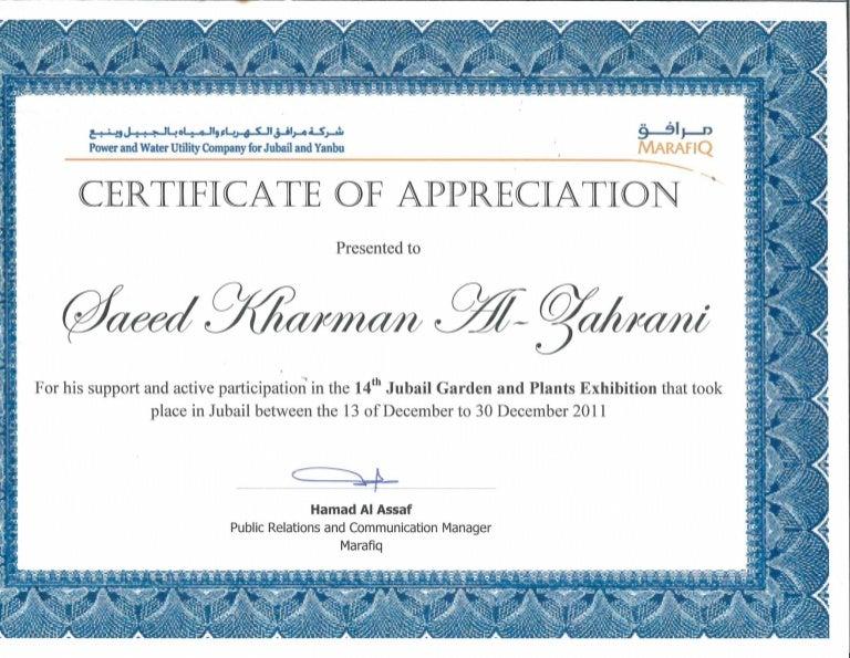 Certificate of appreciation 14th jubail garden and plants exhibitio yadclub Images
