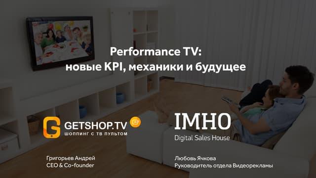 PerformanceTV: настоящее будущее телевидения.