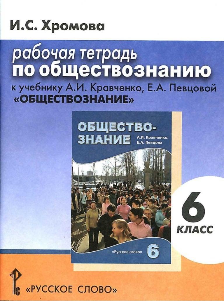 Кравченко решебник и а обществознание 8