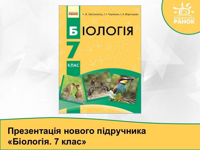 Скачать книгу біологія 8 клас запорожець