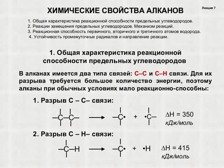 пропана схема хлорирования