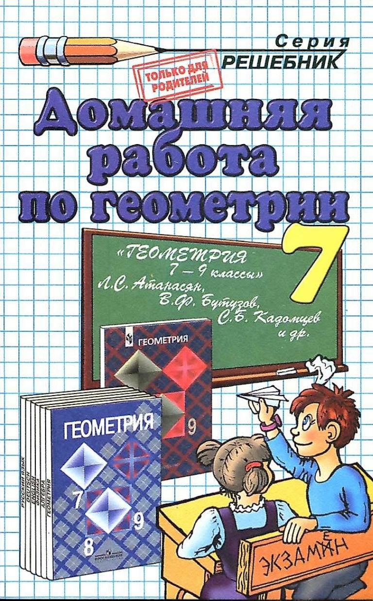 Решебник Контрольных Работ По Геометрии 9 Класс Атанасяна
