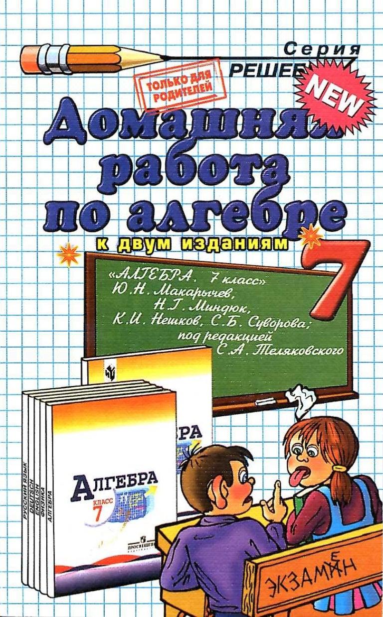 домашние 7 за готовое класс задание