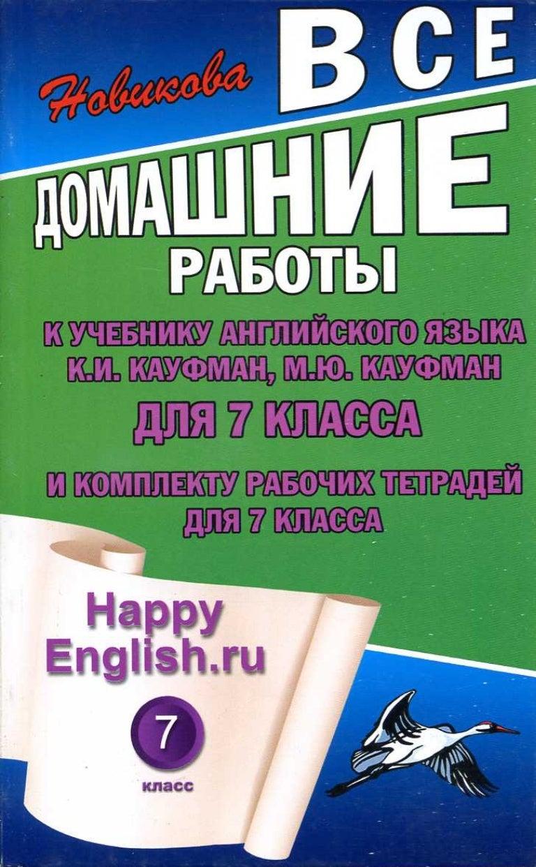 Скачать учебник английского языка 7 класс кауфман