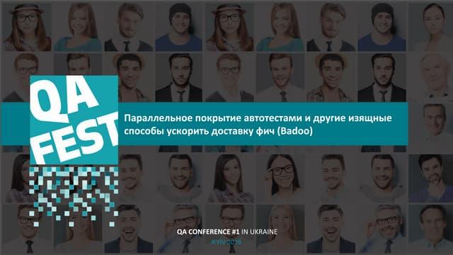 QA Fest 2019. Катерина Спринсян. Параллельное покрытие автотестами и другие изящные способы ускорить доставку фич