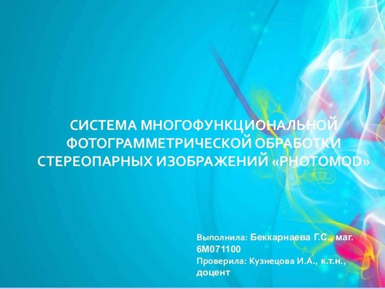 анджапаридзе советская основные продукты фотограмметрической обработки тому