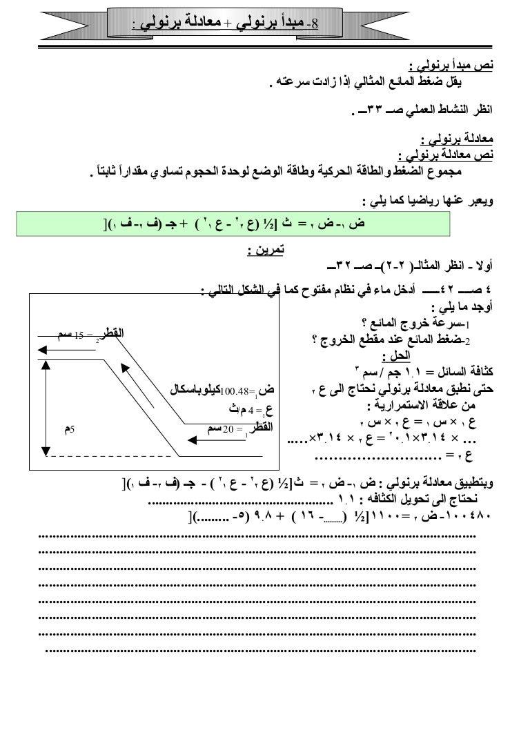8 مبدأ برنولي معادلة برنولي