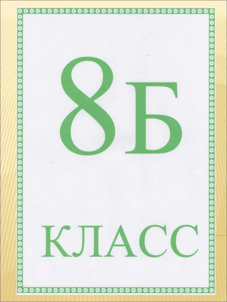 Картинки с надписями 8 б класс