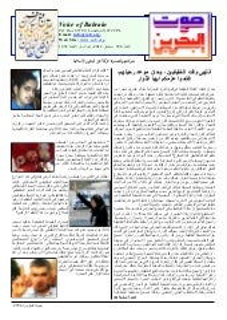 bahrainonline.org - webcompanyinfo.com