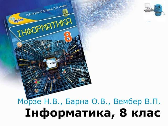 Інформатика, 8 (Морзе та ін)