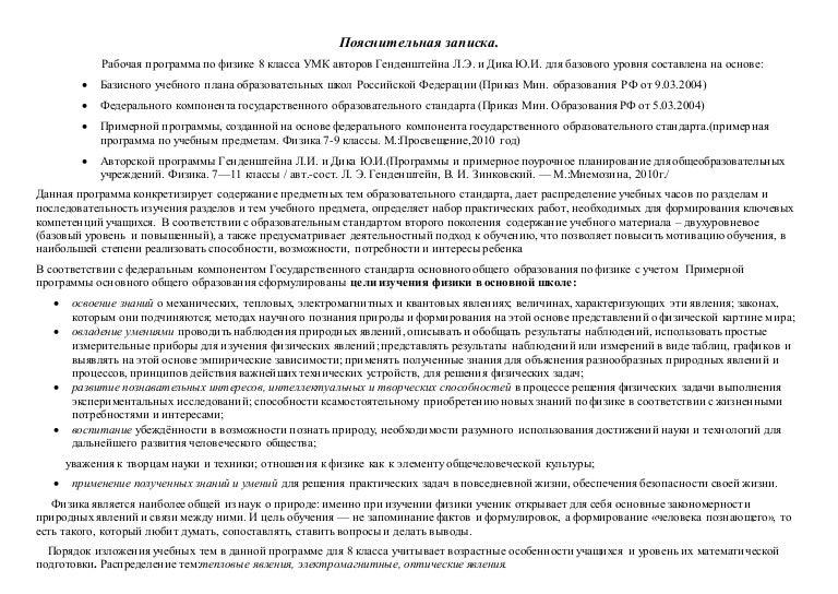 Физика 8-9 классы сборник программ элективных курсов попова в.а скачать
