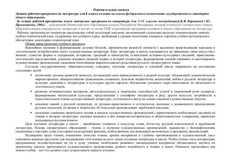 Соченение про почтмейстера 8 класс.в.п.журавлев часть