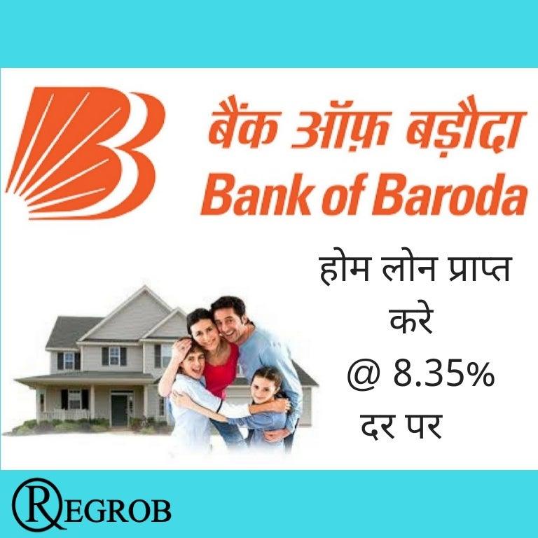 home loan status bank of baroda