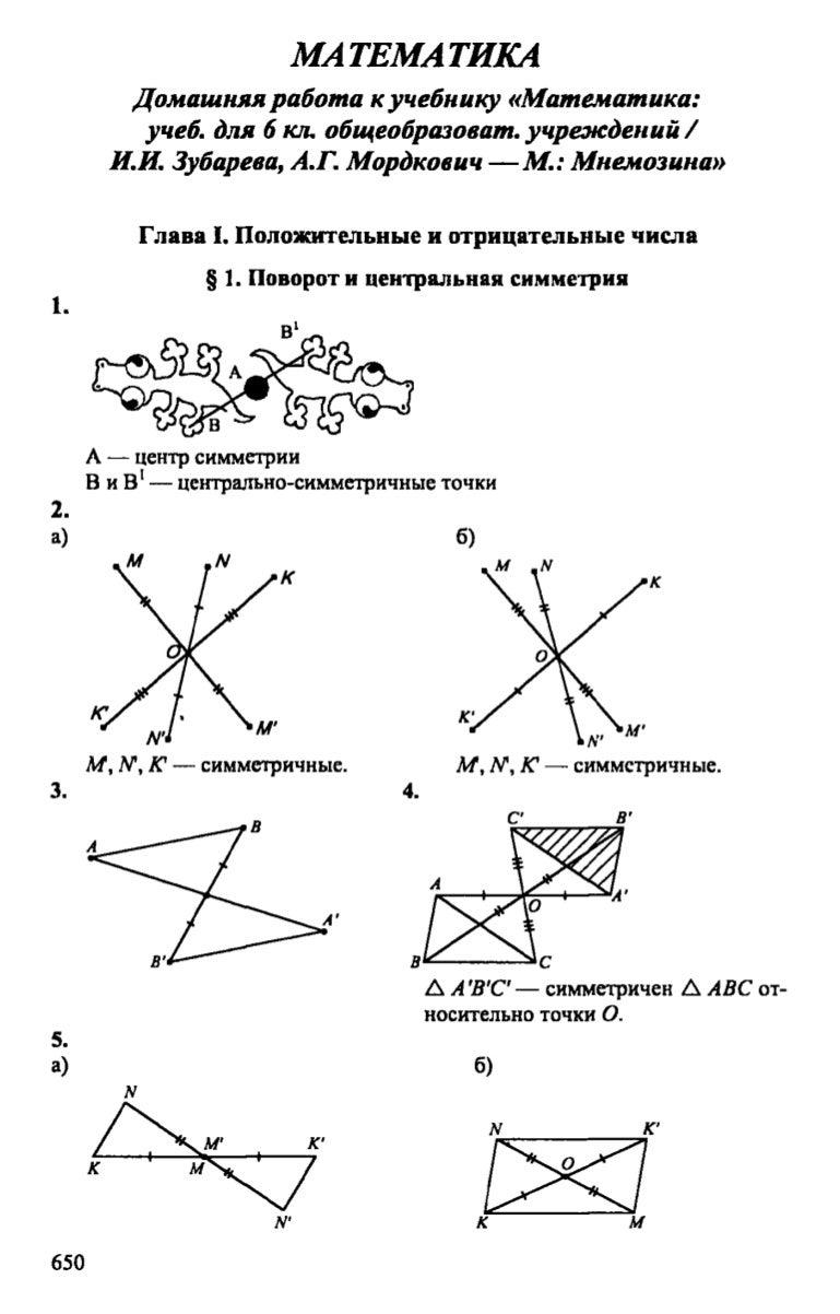 Готовые домашние задания по математике в 6 классе аг мордкович